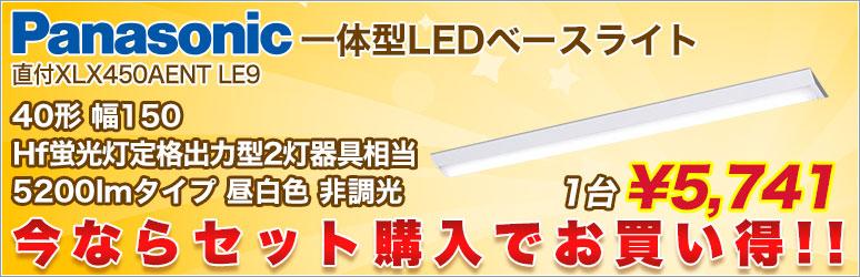 LEDベースライトセット購入
