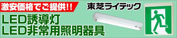 LED誘導灯・LED非常用照明器具