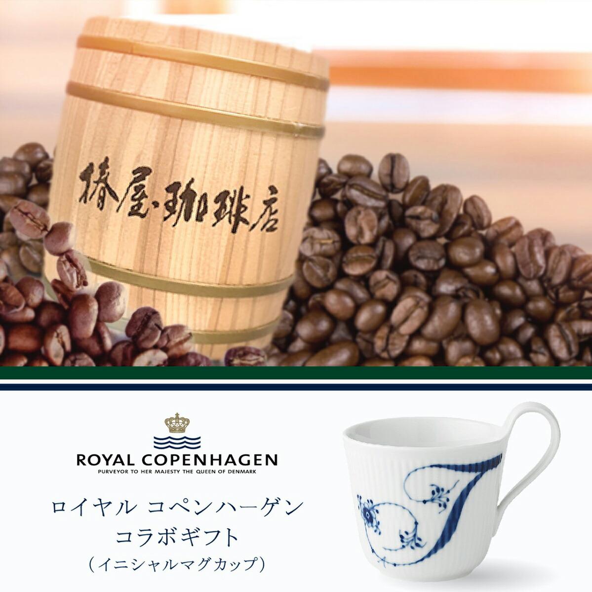 ロイヤルコペンハーゲンコラボギフト(マグカップ)