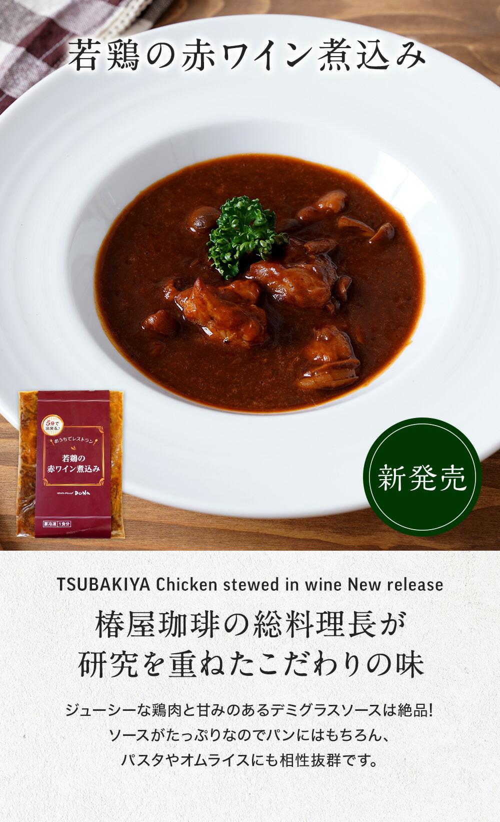 煮込み 鶏肉 赤ワイン