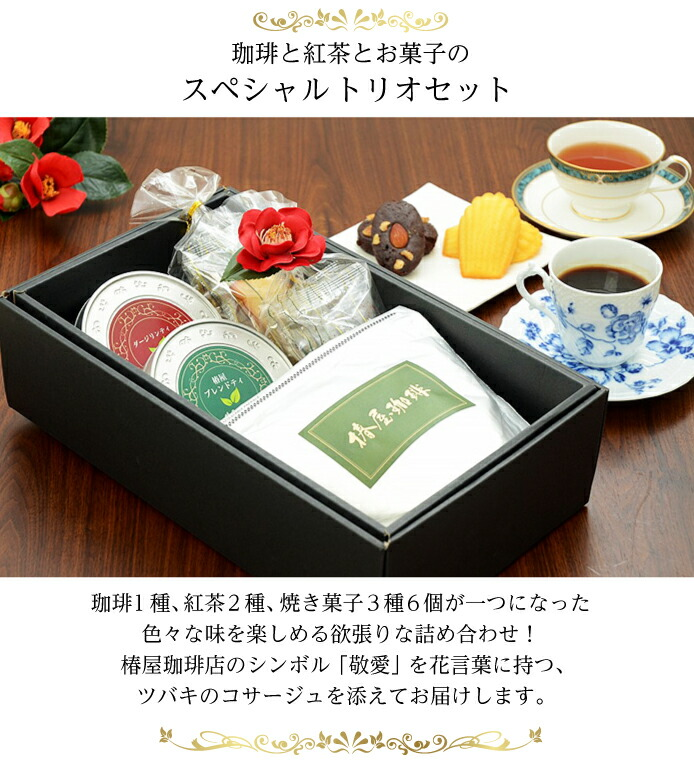 紅茶ギフトタイトル