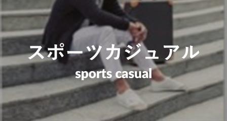 スポーツカジュアル
