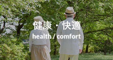 健康・快適