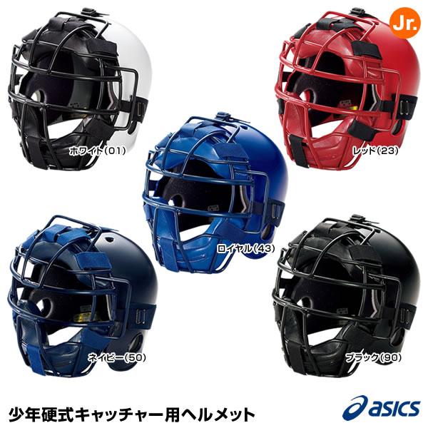 ジュニア硬式用キャッチャーズヘルメット