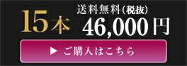 15本 46000円 ご購入はこちら