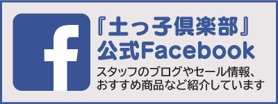 facebookへ移動