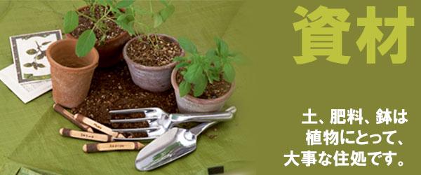 植物の住まいになる環境を作るアイテムです。