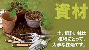 資材(土や肥料)