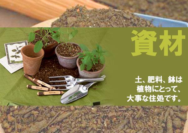 資材・園芸用品