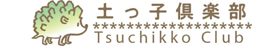 土っ子倶楽部ロゴ