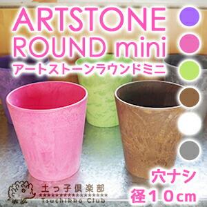 【選べるカラー】アートストーンラウンドミニ【径10cmポットカバー】