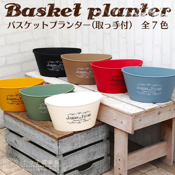 『 バスケット  プランター 28型 』( 取っ手付き )