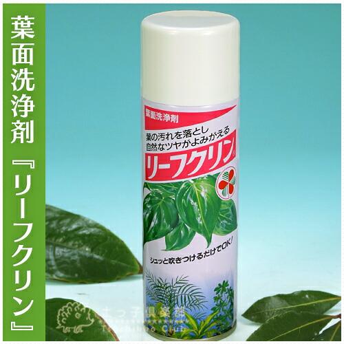 葉面洗浄剤 『リーフクリン』 220ml