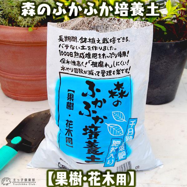 森のふかふか培養土【果樹花木用】5リットル