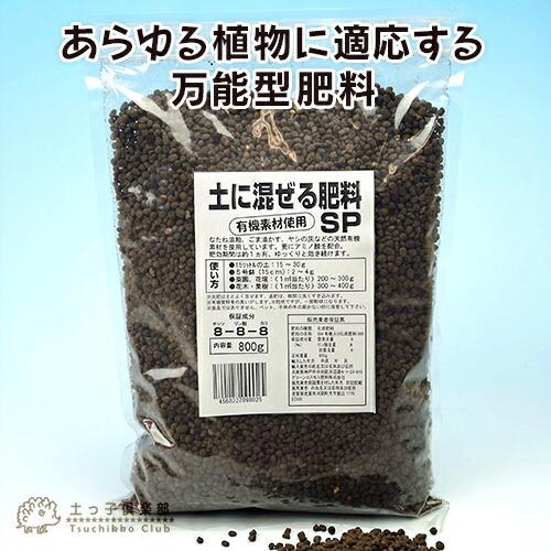 土に混ぜる肥料 800g