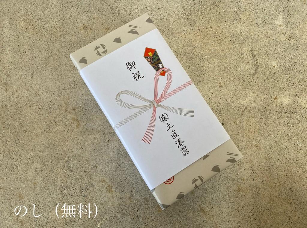 包装・熨斗紙