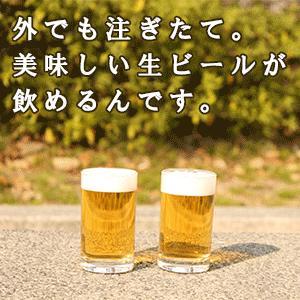 レンタルビールサーバー