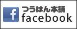 つうはん本舗 face book