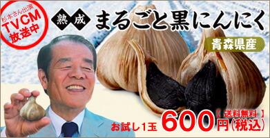 熟成まるごと黒にんにく【お試し600円】青森県産