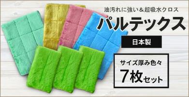 パルテックススクエア 5枚セット ボアふきん 雑巾