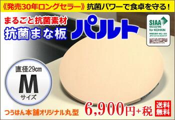 抗菌まな板 パルト 丸型Mサイズ