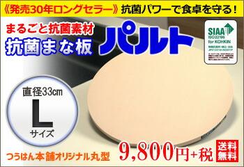 抗菌まな板 パルト 丸型Lサイズ