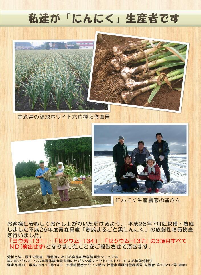 青森県 にんにく生産者の皆さま