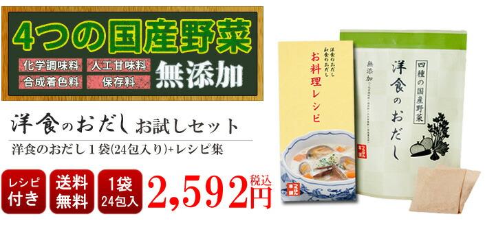 4種(玉ねぎ、ニンジン)の野菜を使用した洋食のおだし(洋食だし)