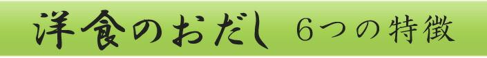 洋食のおだし(洋食だし)6つの特徴