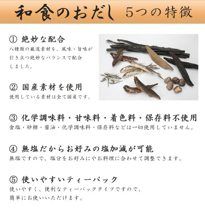 和食のおだし(和風だし)5つの特徴