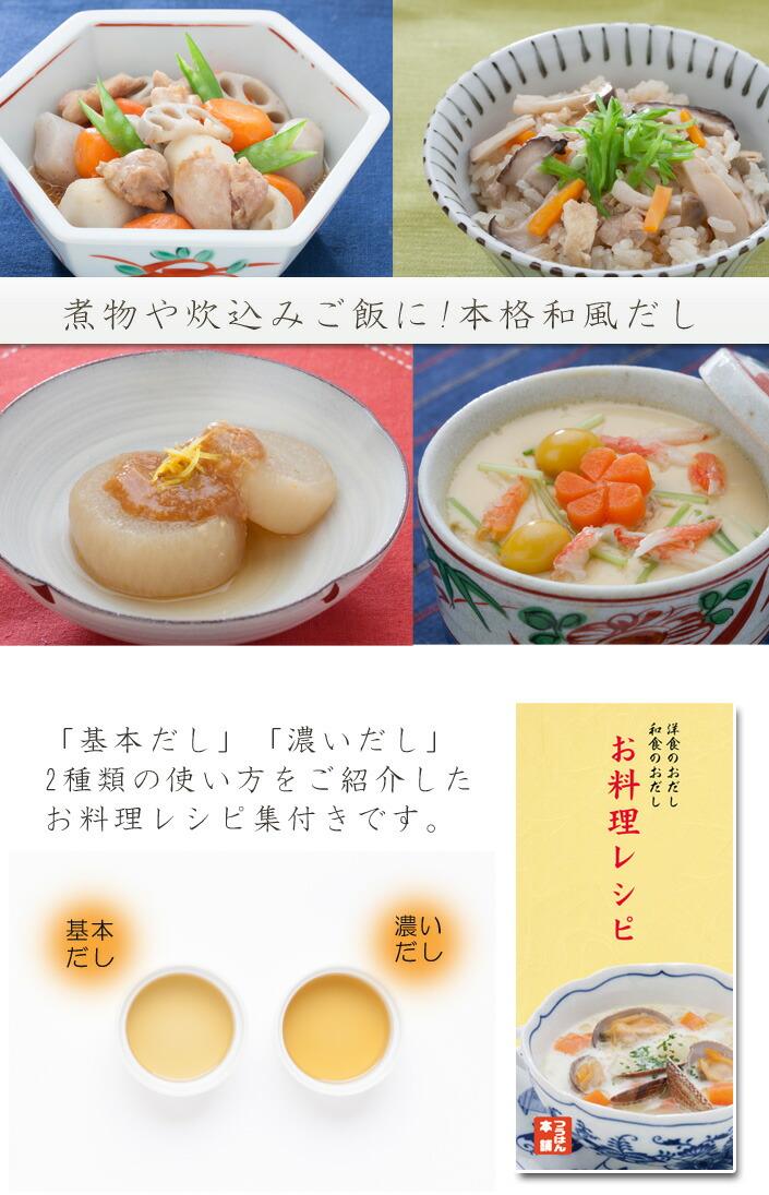 和食のおだし(和風だし)煮物、炊込みご飯に