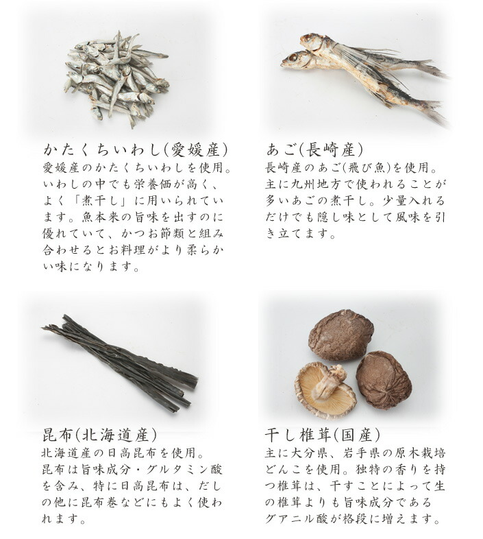 8種の素材を使用した和食のおだし(和風だし)