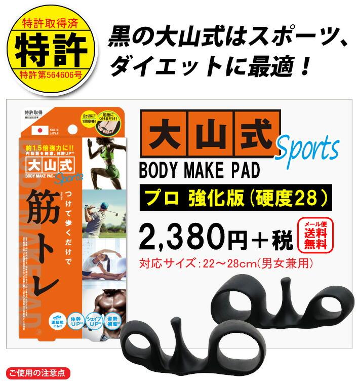 大山式ボディメイクパッド PROプロ(強化版)