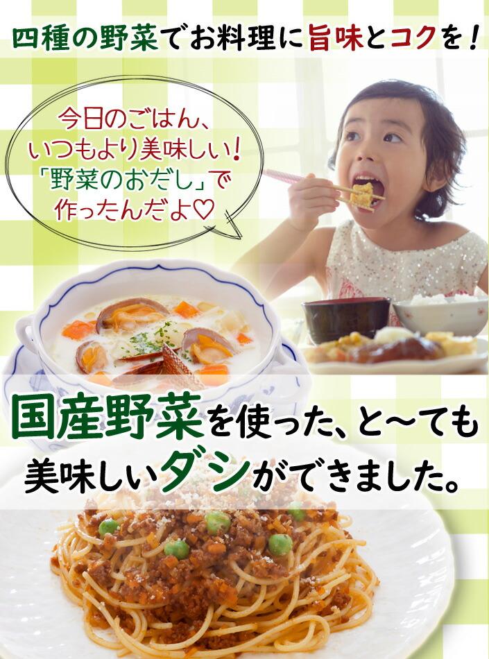 国産野菜を使用した野菜のおだし(洋食だし)