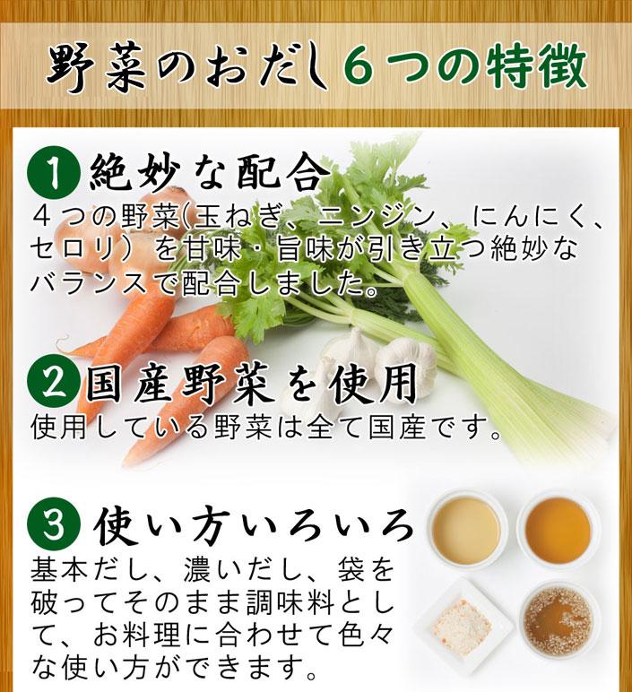 6つの特徴 洋食だし・野菜だし