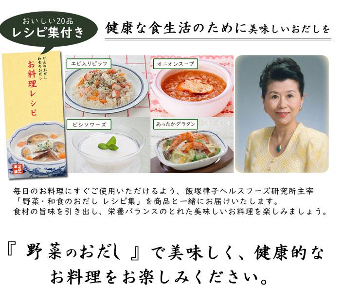 野菜のおだし(洋食だし)レシピ付