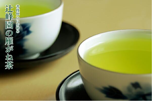 伝統味わい・日本緑茶、茶器、 急須 ・ 茶碗・湯呑 ・ 茶香炉、煎茶、玉露、玄米茶、茎茶