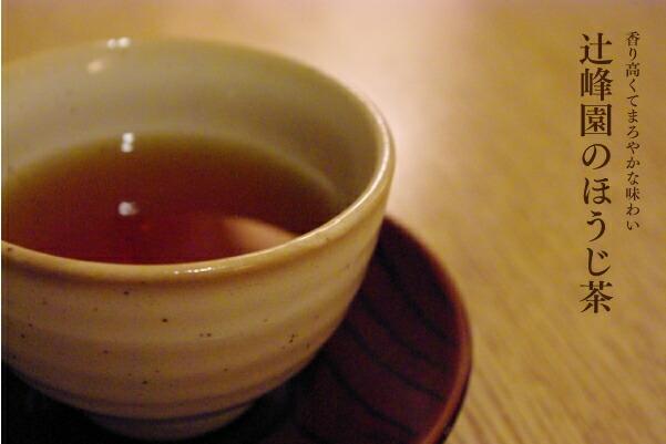 伝統味わい・日本緑茶、茶器、 急須 ・ 茶碗・湯呑 ・ 茶香炉、煎茶、玉露、玄米茶、ほうじ茶