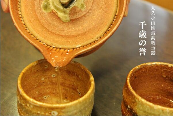 伝統味わい・日本緑茶、茶器、 急須 ・ 茶碗・湯呑 ・ 茶香炉、煎茶、玉露