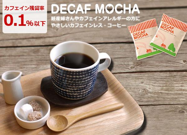 妊産婦さんやカフェインアレルギーの方に やさしいカフェインレス・コーヒー デカフェ・モカ