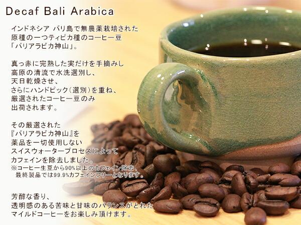 カフェインレス・バリ