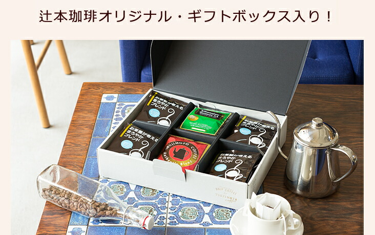 辻本珈琲オリジナル・ギフトボックス入り!