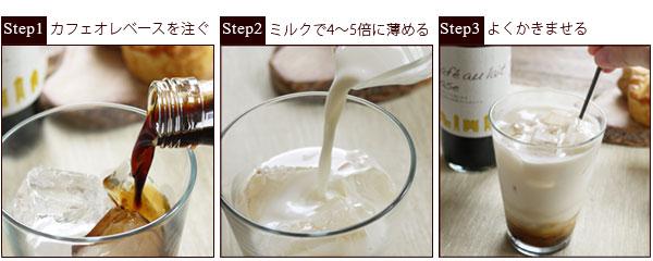 1、カフェオレベースを注ぐ 2、ミルクで4〜5倍に薄める 3、よくかきまぜる
