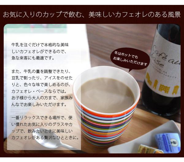 お気に入りのカップで飲む、美味しいカフェオレのある風景