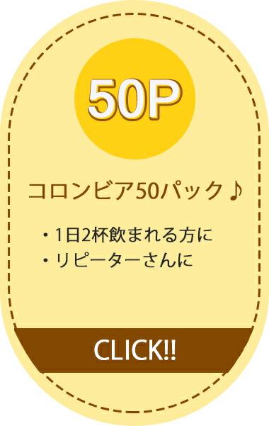 CC50P