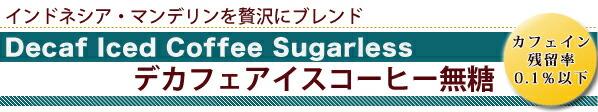 [ 数量限定・お試し販売 ]デカフェ アイスコーヒーハウスブレンド 1,000ml [無糖]【カフェインレスコーヒー アイスコーヒー ノンカフェイン】