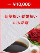 真心こめてギフトセット、香味新鮮ドリップコーヒーのセットはお中元・お歳暮にオススメ
