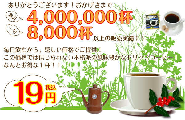 毎日飲むから、嬉しい価格でご提供!この価格では信じられない本格派の風味豊かなドリップコーヒーなんとお得な1杯19円