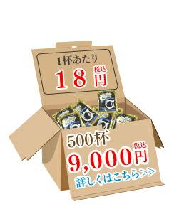 業務用1杯18円