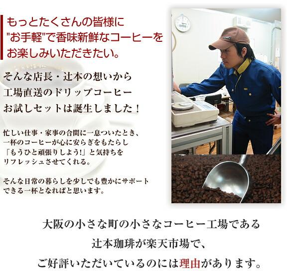 辻本珈琲の店長辻本です!いつもありがとうございます